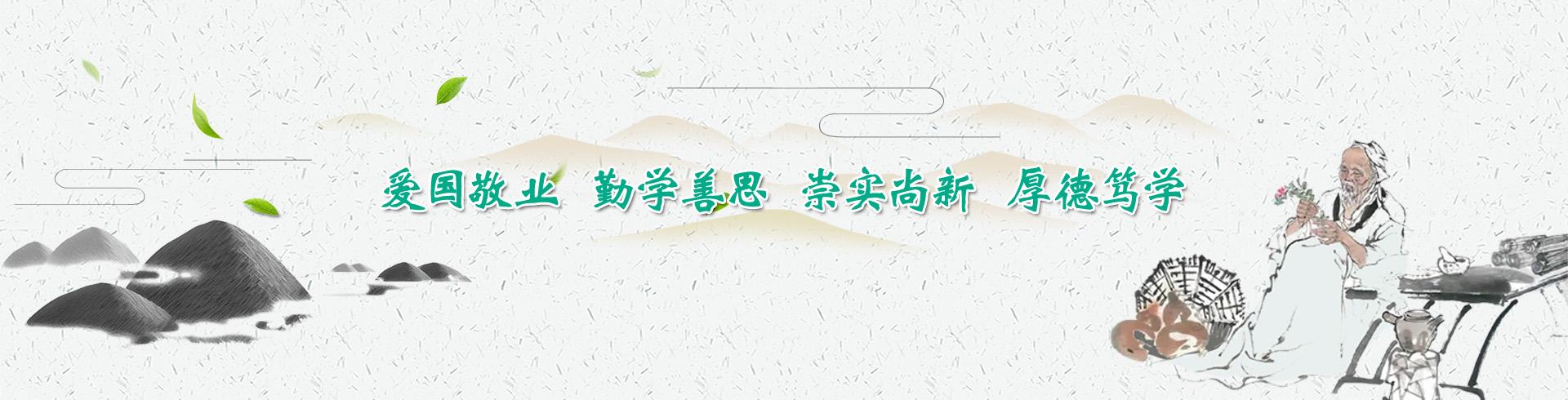 校训banner.png